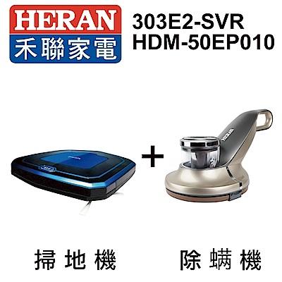 HERAN禾聯超值組超薄型智能掃地機+紫外線恆溫智能除螨機