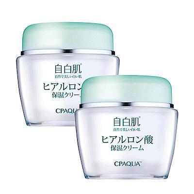 (買1送1)自白肌極潤玻尿酸精華霜50g