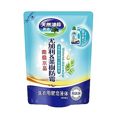 [組合賣場專用]南僑水晶尤加利茶樹防霉液體皂 1.4kg補充包 x3 包