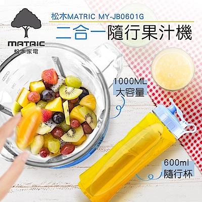 [2入組]松木二合一隨行果汁機-(MY-JB0601G) product thumbnail 3
