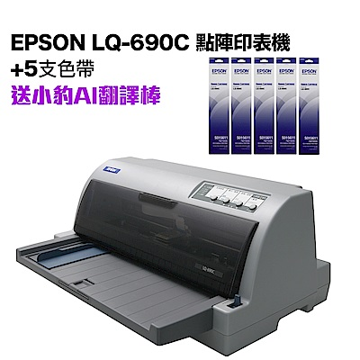 超值組-EPSON LQ-690C 點陣式印表機+5支色帶