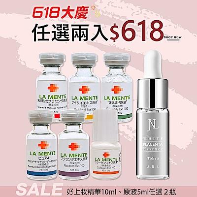 (2入組)(7款任選)JNL日本天然物研究所 精華液