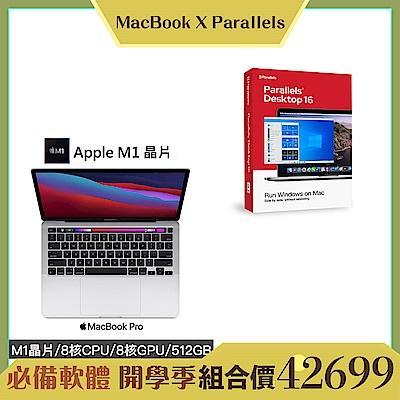 [超值組合]MacBook Pro M1晶片8G/512G/8核CPU8核GPU+Parallels Desktop 16 標準版