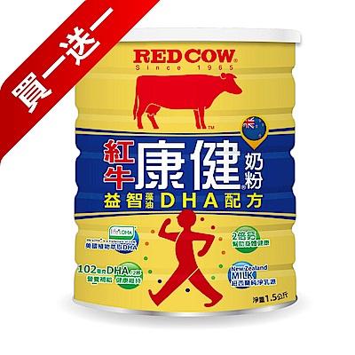 買一送一 - 紅牛 康健奶粉-益智DHA配方(1.5kg)(總計2罐)