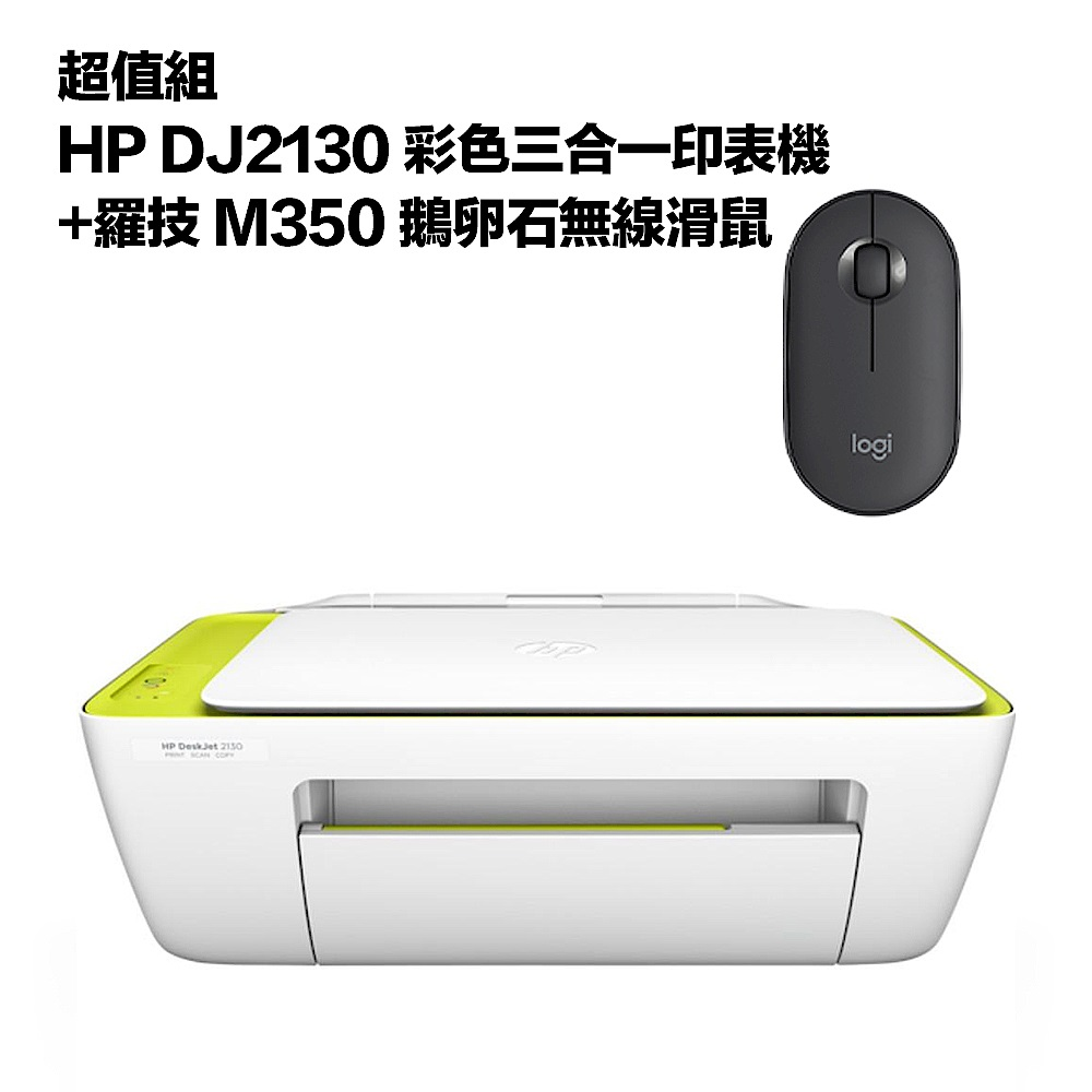超值組-HP DJ2130 彩色三合一印表機+羅技 M350 鵝卵石無線滑鼠 product image 1