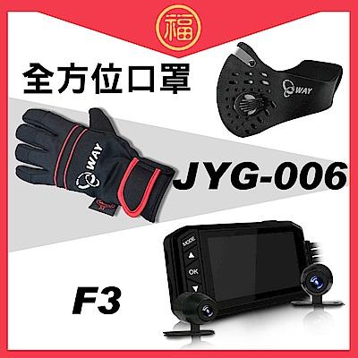愛國者行車開運大禮包-機車雙鏡行車記錄器+機能活性碳口罩+可觸控防水耐寒手套