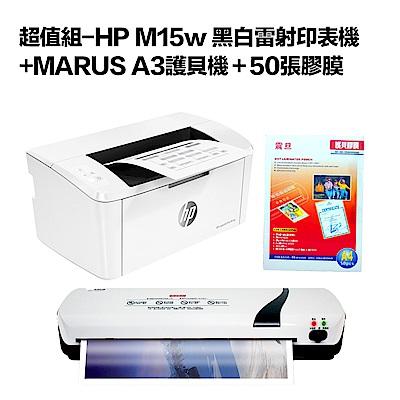 超值組-HP M15w 黑白雷射印表機+MARUS A3護貝機+50張膠膜