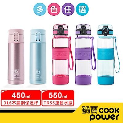 (組)[獨家買健康瓶送保溫杯] TR55健康瓶550ML+鍋寶316不鏽鋼超真空彈跳杯(多色任選)