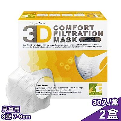 [時時樂限定]超服貼 3D立體口罩(S號7-9cm)-30片x2盒 (快速到貨)