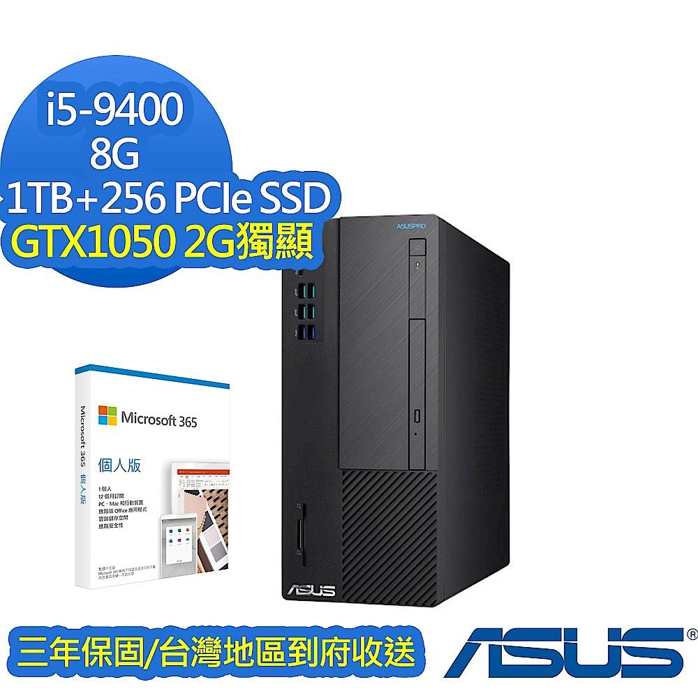 (M365組合)ASUS 華碩 H-S641MD-I59400001T i5-9400六核心/GTX1050 2G獨顯/8G/1TB+256G PCIe  SSD/Win10/三年保固 product image 1
