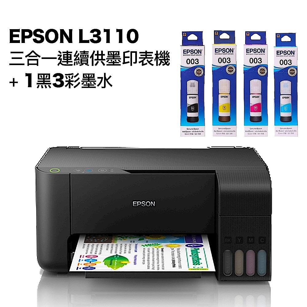 超值組-EPSON L3110 三合一連續供墨印表機+1黑3彩墨水。組合現省620元 product image 1