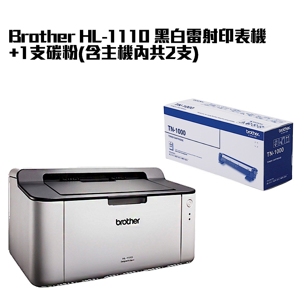 超值組-Brother HL-1110 黑白雷射印表機+2支碳粉(含主機內)