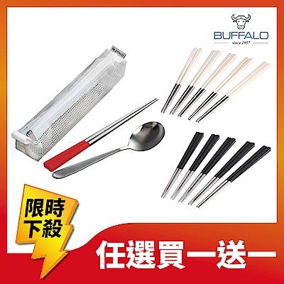 (組)[任選買一送一]牛頭牌 Free外出餐具三件組/小牛彩晶不鏽鋼筷5入組(時時樂)