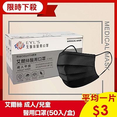 [任選2盒$300]EYL'S 艾爾絲 成人/兒童醫用口罩(50入/盒)-任選2
