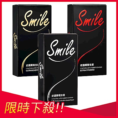 [時時樂限定]SMILE史邁爾 衛生套保險套 任選3盒組-超薄/顆粒/三合一(12入/盒)