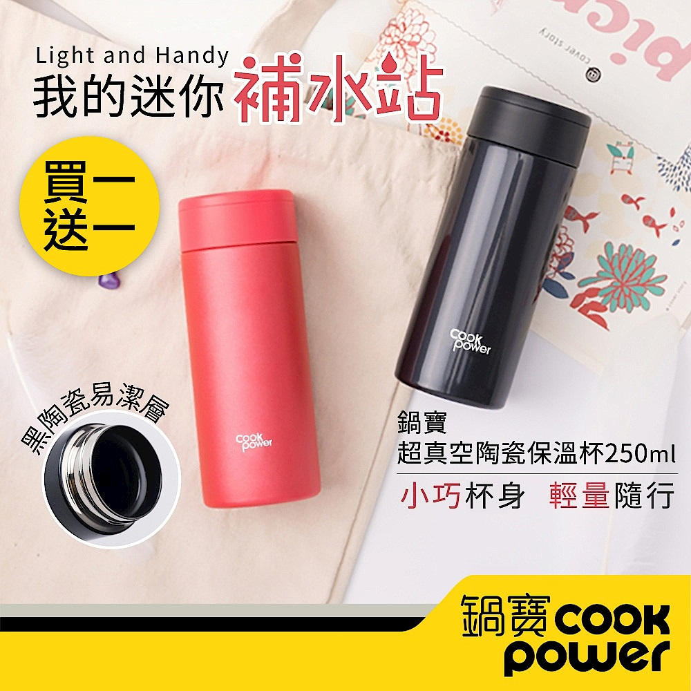(組)[買一送一] 鍋寶不鏽鋼內陶瓷口袋隨行杯250ML(兩色任選) product image 1