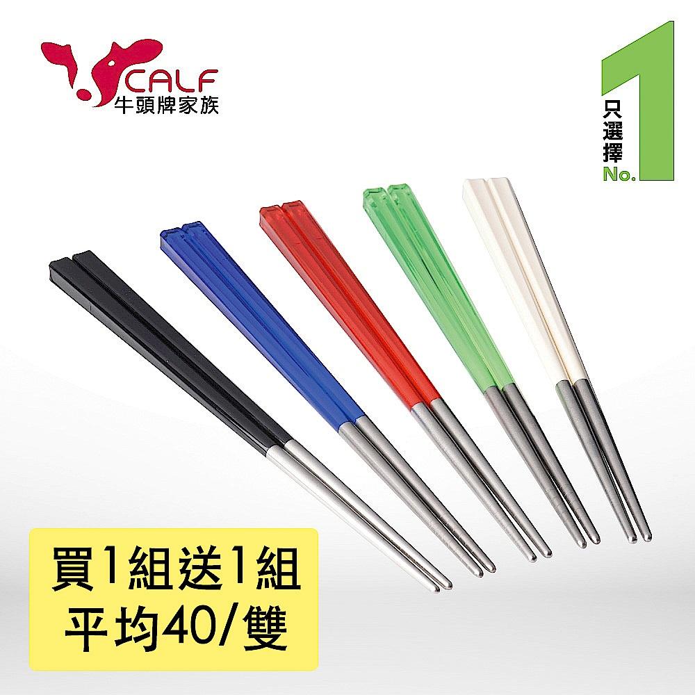 (組)[買1組送1組 平均40/雙] 牛頭牌 小牛彩晶不鏽鋼筷5入組(混色/白色/黑色) product image 1