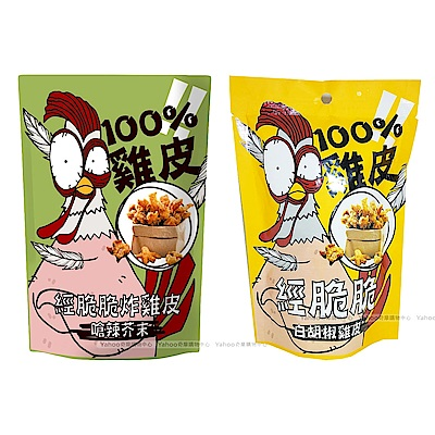 經脆脆 雞皮餅乾30g 白胡椒/嗆辣芥末 2包任選