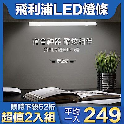 (超值2入組)【飛利浦 】酷燁45cm 磁吸LED燈條 宿舍神器 露營燈 室內燈 護眼檯燈