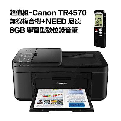 超值組-Canon TR4570 無線複合機+NEED 尼德 8GB 學習型數位錄音筆