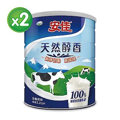 安佳 100%純淨天然全脂奶粉(2200g) X2