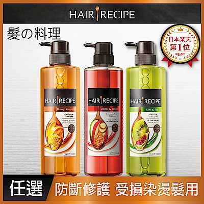 Hair Recipe 熱銷洗髮/護髮素組(多款可選)