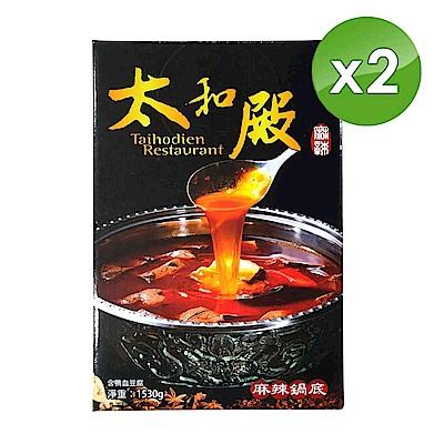 太和殿 麻辣鍋底(含鴨血豆腐)1530g X2包