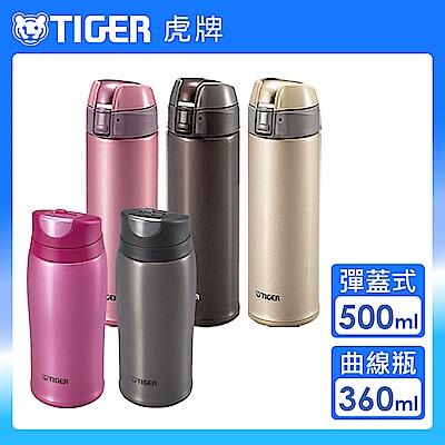 (組)[獨家買大送小, 平均499/個] 虎牌 輕量彈蓋式保冷保溫杯瓶500cc送曲線型保溫杯360cc