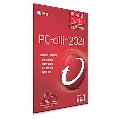 趨勢PC-cillin 2021 雲端版 三年三台標準盒裝+PC-cillin 2021 雲端版 一年一台 隨機搭售版 product thumbnail 3