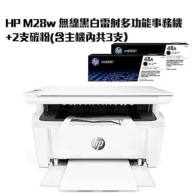 超值組-HP M28w 無線黑白雷射多功能事務機+2支碳粉(買一送一)