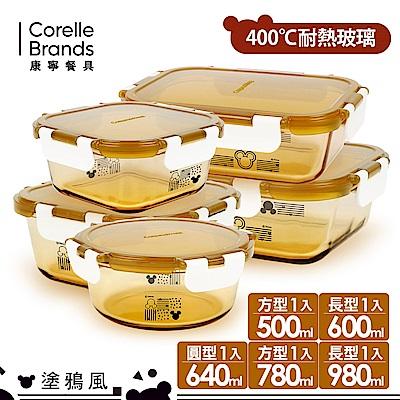 【康寧CORNINGWARE 】塗鴉風 米奇保鮮盒5件組-MM0501