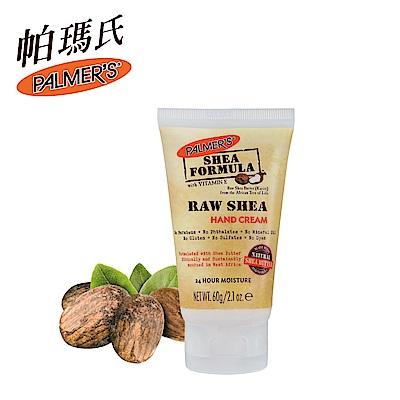 (3入組)Palmers帕瑪氏 天然乳木果油緊緻保濕護手霜60g