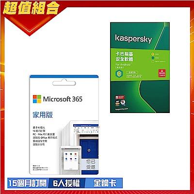 [組合]微軟 Microsoft Office 365 家用版-15個月訂閱+卡巴斯基 安全軟體 for Android (1台/1年授權)
