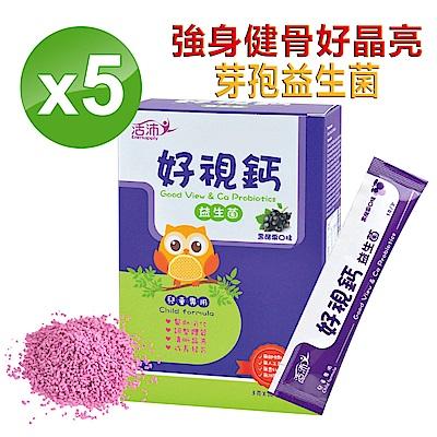 【生達活沛】好視鈣益生菌顆粒(專為兒童設計全方位營養補給)5入組