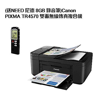 (送NEED 尼德 8GB 錄音筆)Canon PIXMA TR4570 雙面無線傳真複合機