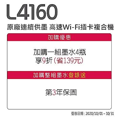 超值組-EPSON L4160 Wi-Fi三合一螢幕連供印表機1黑3彩墨水 product thumbnail 8
