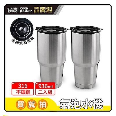 (組)[買一送一/共兩入]【鍋寶】 316超真空陶瓷塗層雙霸杯936ML[時時樂]