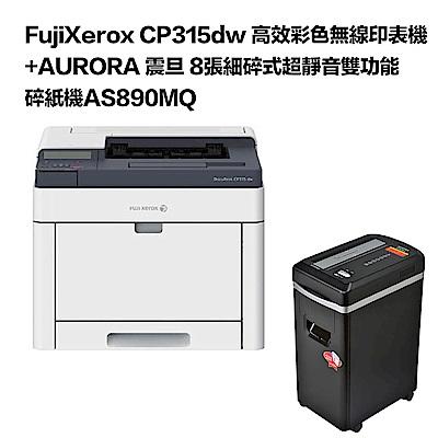 超值組-FujiXerox CP315dw SLED印表機+AURORA 8張細碎式碎紙機