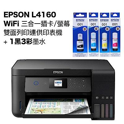 超值組-EPSON L4160 Wi-Fi三合一螢幕連供印表機1黑3彩墨水。組合現省640
