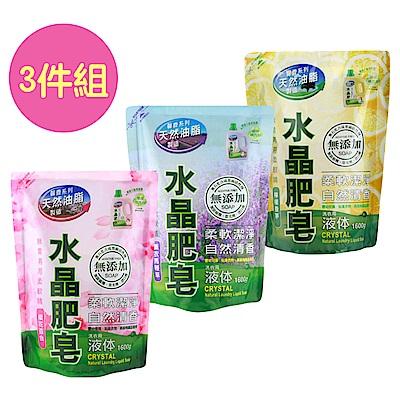 南僑水晶肥皂液体補充包1600g 3件組(檸檬香茅+櫻花百合+薰衣馬鞭草)