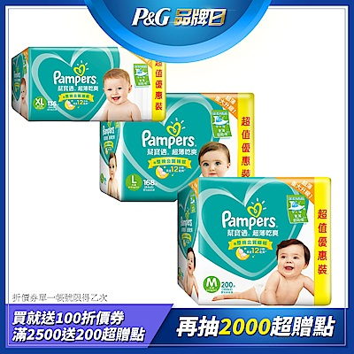 [限時搶購](2箱組)幫寶適 超薄乾爽 嬰兒紙尿褲/尿布 (彩盒箱)-尺寸可選