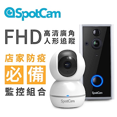 SpotCam 店家防疫智慧門鈴網路攝影機