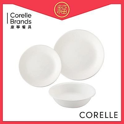 [阿虎福袋] CORELLE康寧 純白3件式餐具福袋組
