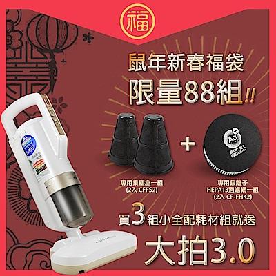 日本iris買耗材送雙氣旋智能除蟎清淨機
