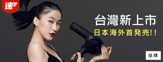 新品上市<br>日本海外首賣