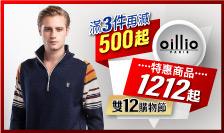 oillio冬日雙12購物季,1212起