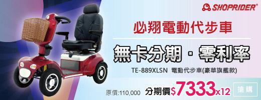 必翔銀髮<br>電動代步車