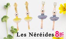 Les Nereides - 下殺85折