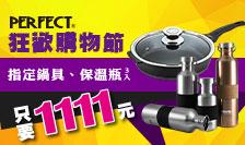 PERFECT理想 - 任選3件1111