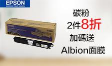 Epson碳粉2件8折再送Albion面膜